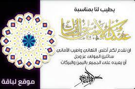 تهنئة رسمية بمناسبة عيد الاضحى 2021 رسائل معايدة بقدوم العيد بالاسم - موقع  لباقة