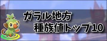 ポケモン 攻撃 種族 値