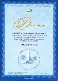 Географический факультет Национальный Исследовательский   Диплом Министерства природных ресурсов Российской Федерации