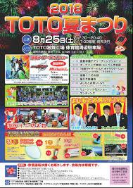 8月25日は2018 Toto夏まつりへ行こうヒーローショーよしもと