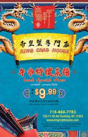 Lunch Menu – KING CRAB HOUSE