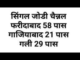 Delhi Darbar Satta Chart Videos Matching 19 September All Satta Game Chart Trick