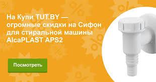 Купить Сифон для стиральной машины <b>AlcaPLAST</b> APS2 в ...