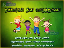 friendship day wishes tamil kavithai