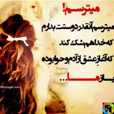 Image result for ‫عکس سنگین تیکه دار 96‬‎