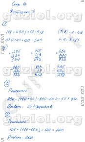 ГДЗ Тетрадь для контрольных работ по математике класс Рудницкая