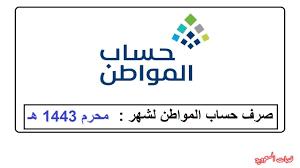 صرف حساب المواطن لشهر محرم 1443 – سبتمبر 2021 - خدمات السعودية