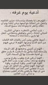 """مُنيرة آل إبراهيم. on Twitter: """"أدعية يوم عرفة فضلوها 🤍🤍 #يوم_عرفه  https://t.co/B0P8GkVlnq"""" / Twitter"""