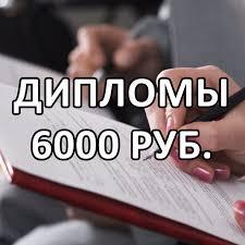 Заказать дипломную работу Диплом на заказ Купить дипломную  Заказать дипломную работу диплом на заказ купить дипломную работу диплом на заказ в