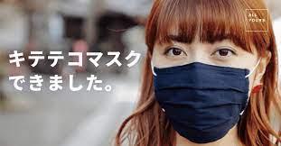アパレル マスク 販売