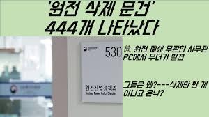 감사원 444개삭제 이미지 검색결과