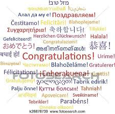 Word For Congratulations Congratulations Word Collage Clip Art