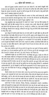 pratha in hindi essay paper dahej pratha in hindi essay paper