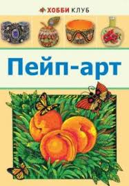 Пейп-арт, Сорокина Т.. Хобби Клуб. Аст-Пресс Книга, 2014г ...