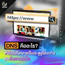 AIS Playground - 'DNS คืออะไร?'...