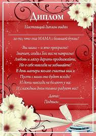 Диплом маме на день матери Мама с большой буквы скачать  Диплом маме на день матери Мама с большой буквы