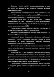 КУРСОВАЯ РАБОТА ПЕНСИОННЫЙ ФОНД РФ И ЕГО РОЛЬ В ФИНАНСИРОВАНИИ  Страховые пенсии более 39 млн россиян были 1 февраля проиндексированы на 11 4%