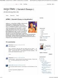 Essay about aryabhatta