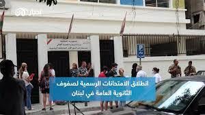انطلاق امتحانات الثانوية العامة في #لبنان.. امتحانات سهلة بعد سنة صعبة. -  YouTube