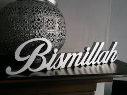 Small Picture Bismillah SubhanAllah Alhumdulillah AllahuAkbar