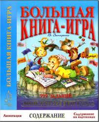 Скачать <b>Большая книга</b>-<b>игра</b> - В. Запаренко