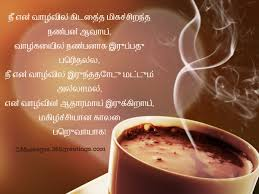 good morning message for friends in tamil