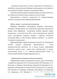 Институт расторжения брака по законодательству Российской   Институт расторжения брака по законодательству Российской Федерации и стран континентальной правовой семьи сравнительно правовое