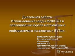 Презентация на тему Дипломная работа Использование среды  2 Дипломная работа