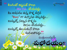 Best Telugu Heart Touching Love Quotes With Hd Images 652 Quotes