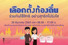สำนักงานคณะกรรมการการเลือกตั้ง : Office of The Election Commission of  Thailand