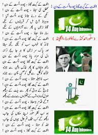 urdu nazm youm e azadi the muslim times  urdu nazm youm e azadi the muslim times