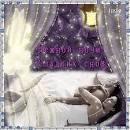 Бесплатные красивые открытки спокойной ночи