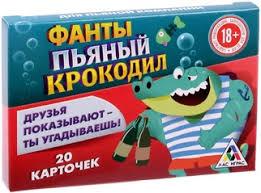 <b>Игра</b> Фанты <b>Пьяный</b> крокодил - Игротайм
