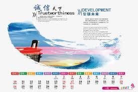 Calender Design Template Calendar Template Download Calendar Calendar Design Png And Psd