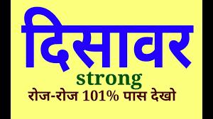 26 July Gaziabad Faridabad Gali And Disawar Main Satta
