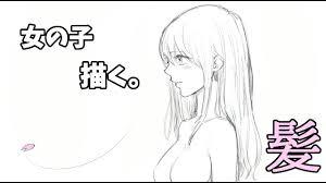女の子描いてみた髪デッサンはこう描きますhow To Draw Manga Hair
