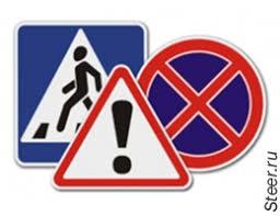 Знаки дорожного движения в картинках ru 2006