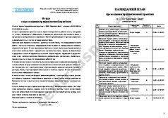 Договор на прохождение производственной практики образец  образец автобиографии для опеки над ребенком оформление контрольной работы по госту 2017 образец