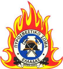 Αποτέλεσμα εικόνας για πινάκων υποψηφίων για την εισαγωγή στις Σχολές της Πυροσβεστικής Ακαδημίας έτους 2017