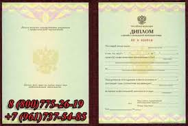 Дипломы москве дешево ява  наказания представители администрации должны пригласить осуждённого для беседы о его планах дипломы москве дешево ява и намерениях после освобождения