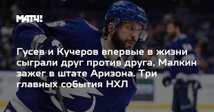 Гусев и Кучеров впервые в жизни сыграли друг против друга ...