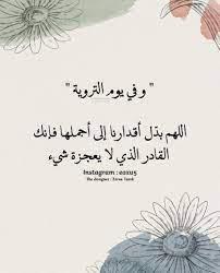 """Athbah Alharby on Twitter: """"#يوم_الترويه """"ونسألك اللهم في يوم التروية أن  تروي قلوبنا إيمانًا ونقاءًا إلى أن نلقاك""""… """""""