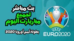 بث مباشر لجميع مباريات اليوم أمم أوروبا الجمعة EURO 2020 #أوربا #امم_اوربا  - YouTube