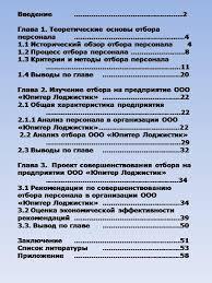 Курсовая по менеджменту Саратов курсовая управлению персоналом Москва Совершенствование отбора персонала на примере Юпитер Лоджистик ликёро водочный завод