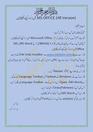 how to write ms how to write urdu in ms word all versions