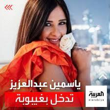 """شقيق ياسمين عبدالعزيز: """"احترموا الخصوصية.. وادعوا لها"""""""