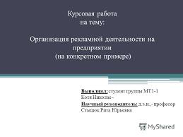 Презентация на тему Курсовая работа на тему Организация  1 Курсовая работа на тему Организация рекламной деятельности на предприятии