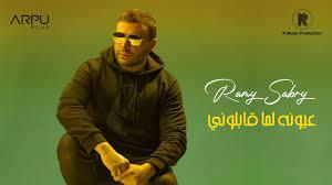 Ramy Sabry - Oyouno Lama Ablony [ Official Lyrics Video]   رامي صبري - عيونه  لما قابلوني - YouTube