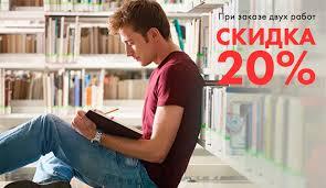 Где купить заказать дипломную работу срочно и недорого в Москве  Где купить заказать дипломную работу срочно и недорого в Москве На сайте Доктор Наук Лучшие цены на дипломы курсовые рефераты на заказ