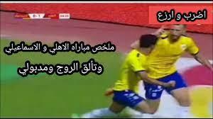 ملخص مباراه الاهلي و الاسماعيلي وتألق الروج والتعادل بين الفريقين - YouTube